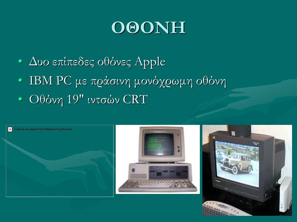 ΟΘΟΝΗ Δυο επίπεδες οθόνες Apple IBM PC με πράσινη μονόχρωμη οθόνη