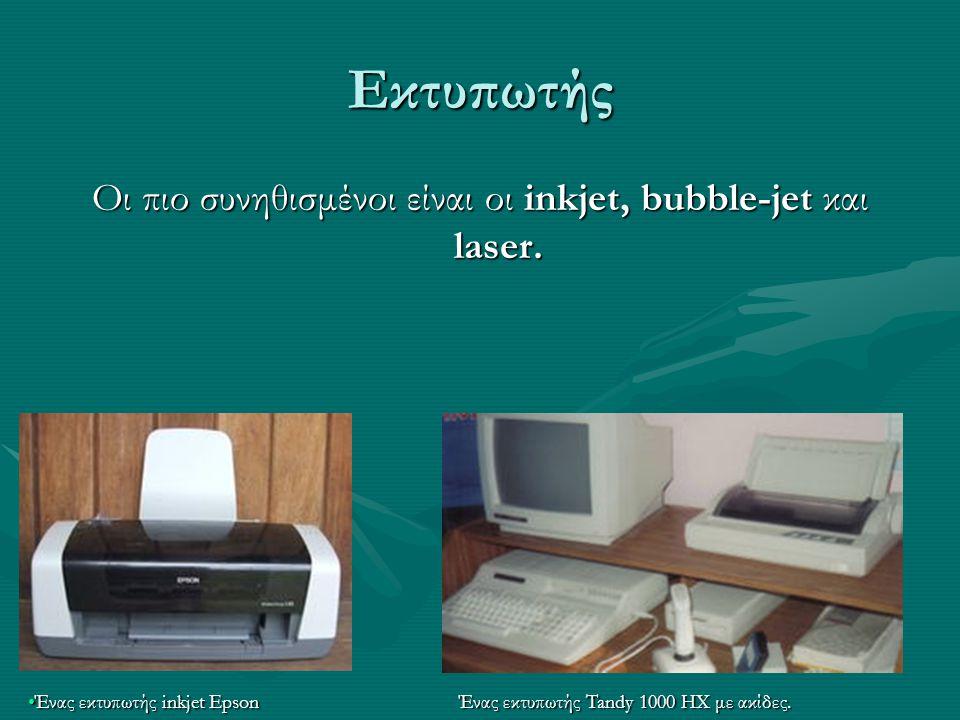 Οι πιο συνηθισμένοι είναι οι inkjet, bubble-jet και laser.