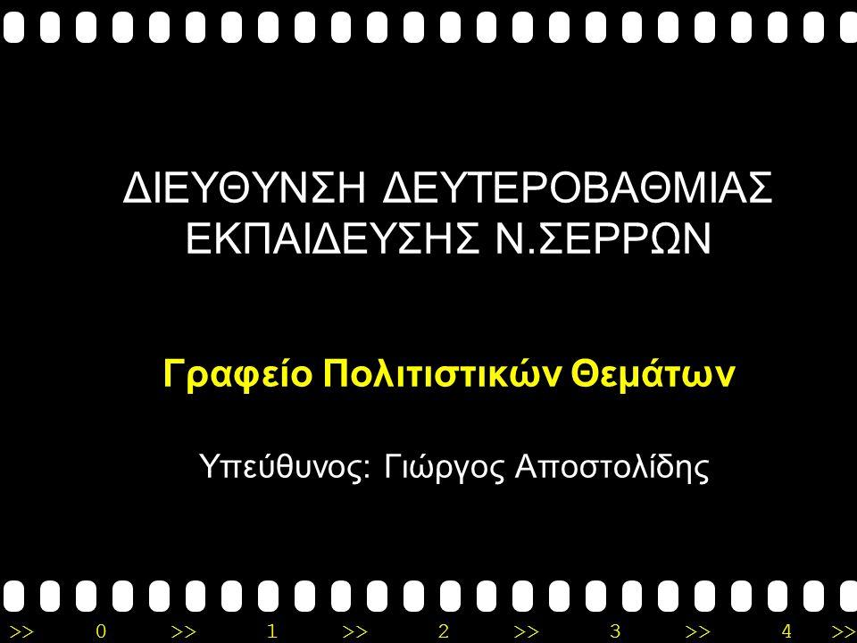 ΔΙΕΥΘΥΝΣΗ ΔΕΥΤΕΡΟΒΑΘΜΙΑΣ ΕΚΠΑΙΔΕΥΣΗΣ Ν