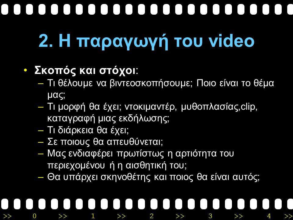 2. Η παραγωγή του video Σκοπός και στόχοι: