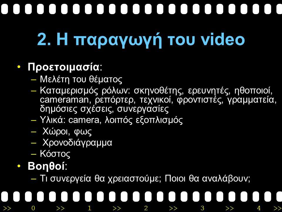 2. Η παραγωγή του video Προετοιμασία: Βοηθοί: Μελέτη του θέματος
