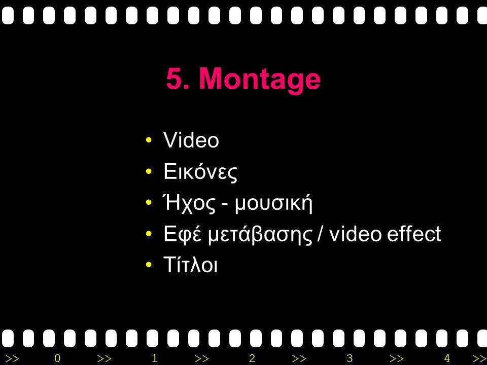 5. Montage Video Εικόνες Ήχος - μουσική Εφέ μετάβασης / video effect