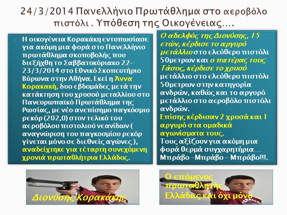 24/3/2014 Πανελλήνιο Πρωτάθλημα στο αεροβόλο πιστόλι