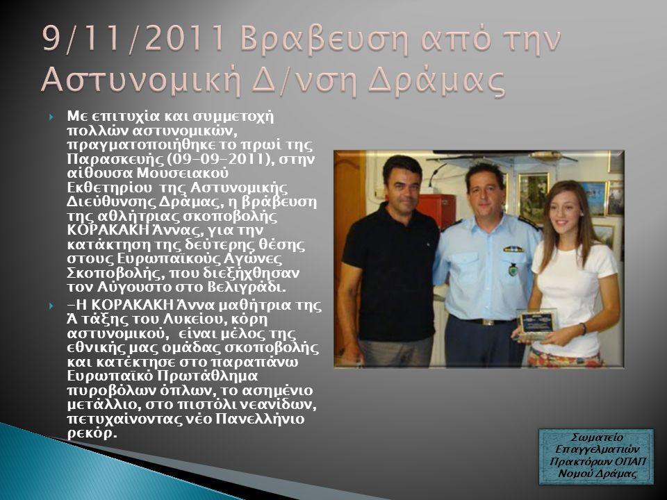 9/11/2011 Βραβευση από την Αστυνομική Δ/νση Δράμας