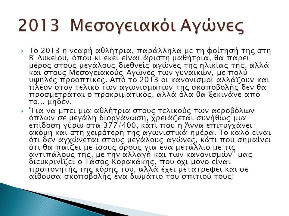 2013 Μεσογειακόι Αγώνες