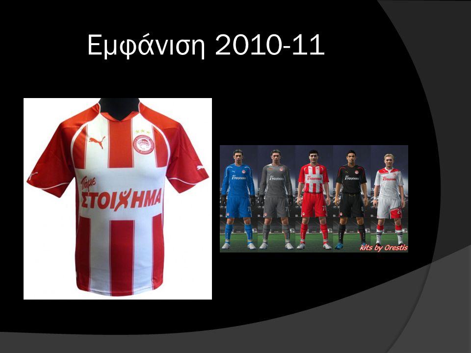 Εμφάνιση 2010-11