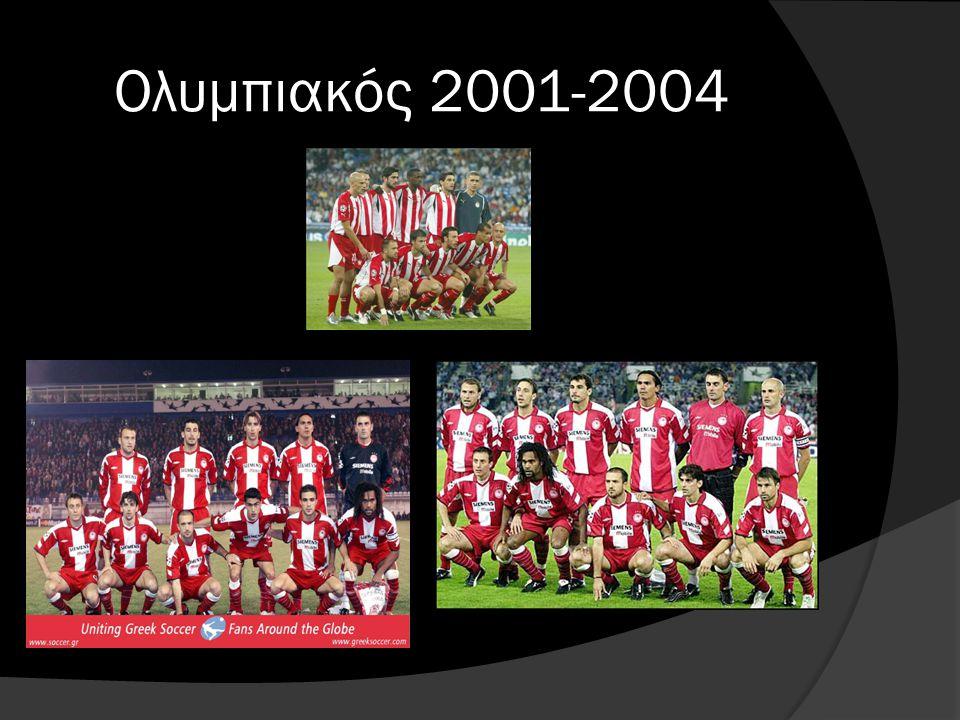 Ολυμπιακός 2001-2004