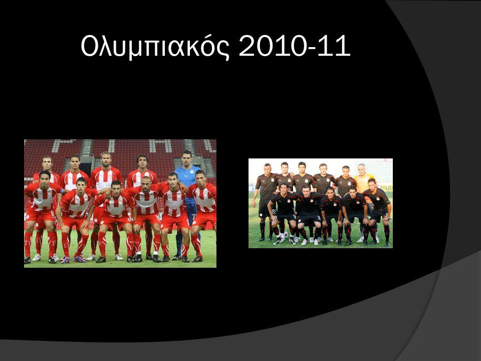 Ολυμπιακός 2010-11