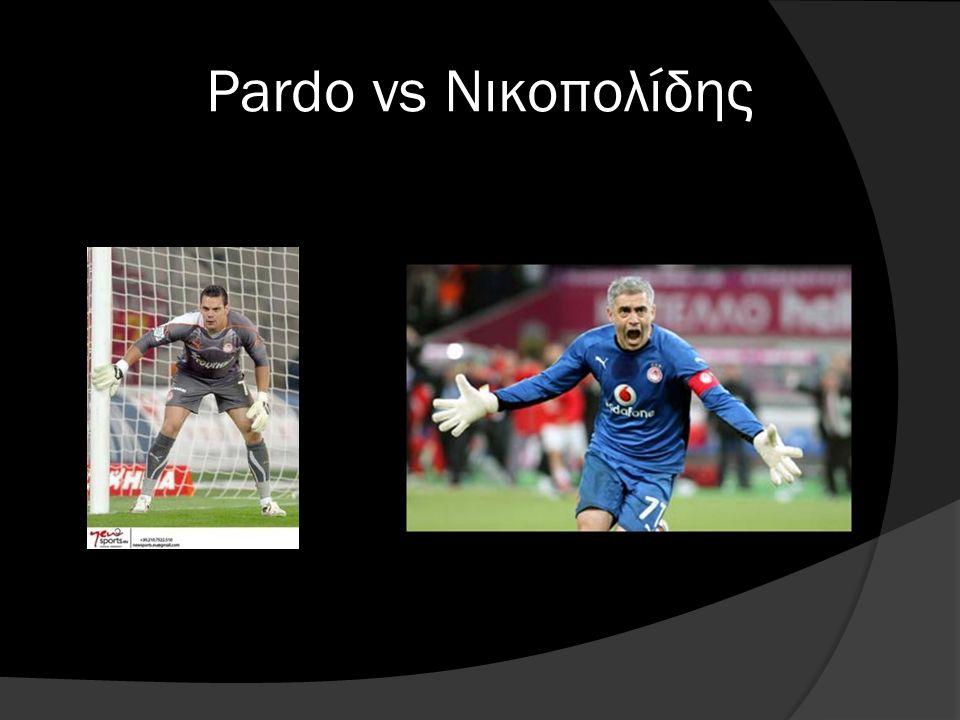 Pardo vs Νικοπολίδης