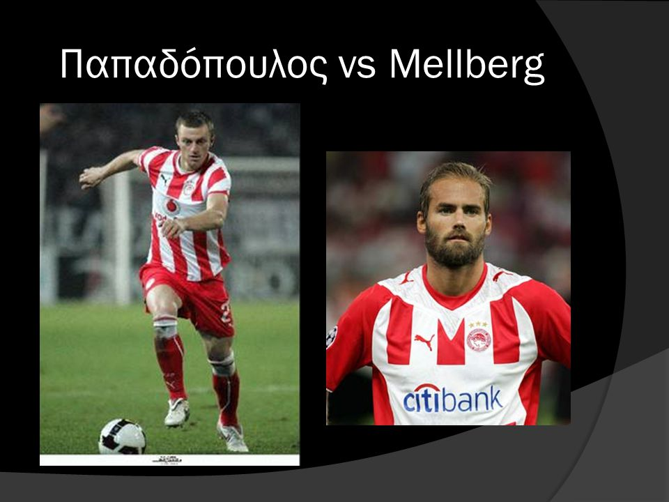 Παπαδόπουλος vs Mellberg