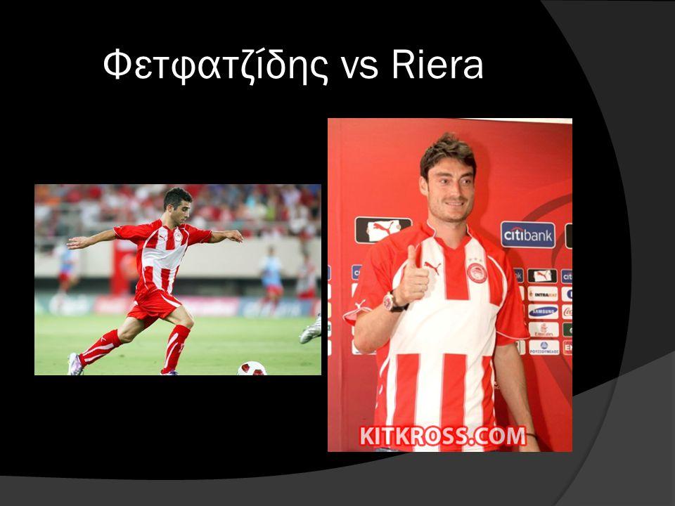 Φετφατζίδης vs Riera