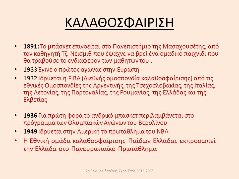 2ο Γε.Λ. Χαϊδαρίου\ Σχολ. Έτος 2012-2013