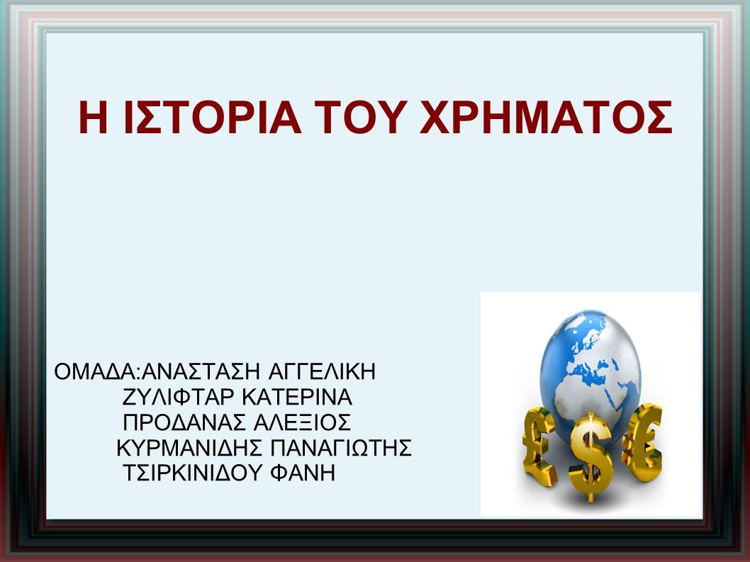 Η ΙΣΤΟΡΙΑ ΤΟΥ ΧΡΗΜΑΤΟΣ ΟΜΑΔΑ:ΑΝΑΣΤΑΣΗ ΑΓΓΕΛΙΚΗ ΖΥΛΙΦΤΑΡ ΚΑΤΕΡΙΝΑ