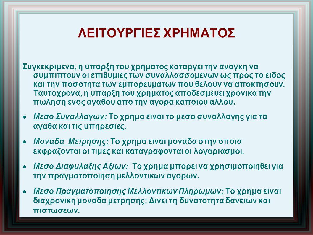 ΛΕΙΤΟΥΡΓΙΕΣ ΧΡΗΜΑΤΟΣ