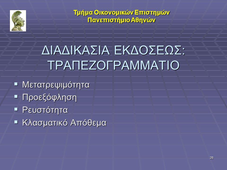 ΔΙΑΔΙΚΑΣΙΑ ΕΚΔΟΣΕΩΣ: ΤΡΑΠΕΖΟΓΡΑΜΜΑΤΙΟ