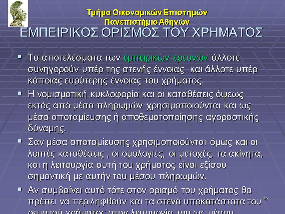 ΕΜΠΕΙΡΙΚΟΣ ΟΡΙΣΜΟΣ ΤΟΥ ΧΡΗΜΑΤΟΣ