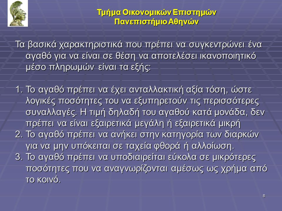 Τμήμα Οικονομικών Επιστημών Πανεπιστήμιο Αθηνών