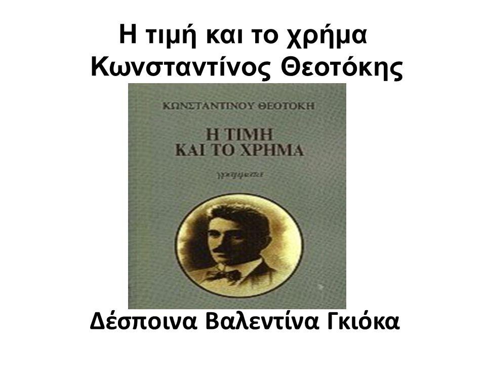 Η τιμή και το χρήμα Κωνσταντίνος Θεοτόκης