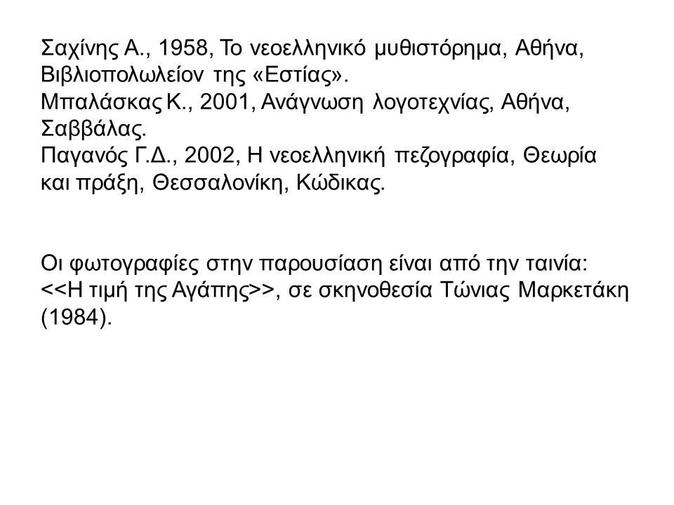 Βιβλιογραφία Σαχίνης Α