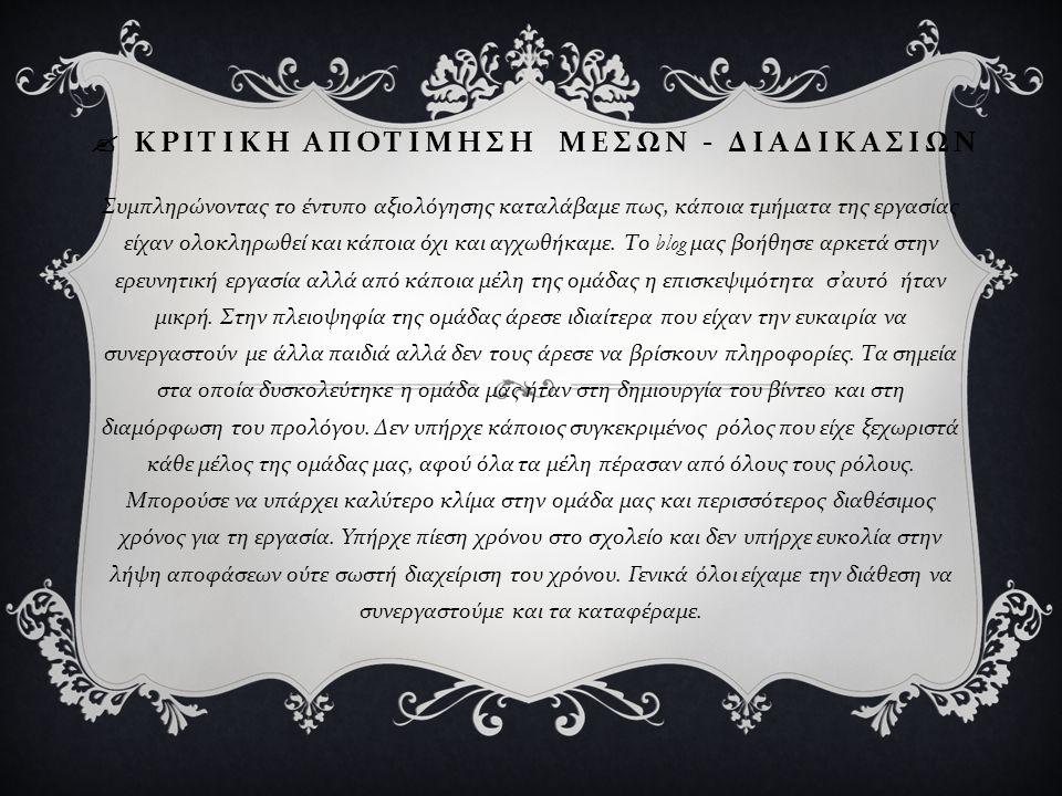 ΚΡΙΤΙΚΗ ΑΠΟΤΙΜΗΣΗ ΜΕΣΩΝ - ΔΙΑΔΙΚΑΣΙΩΝ