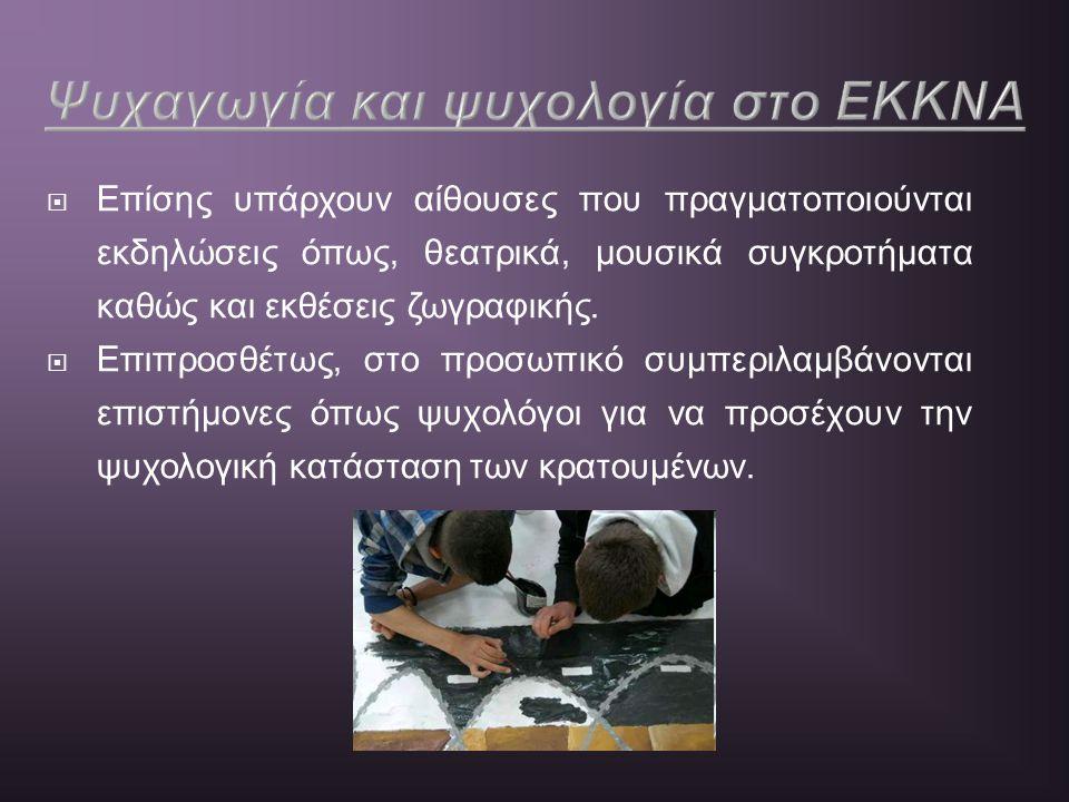 Ψυχαγωγία και ψυχολογία στο ΕΚΚΝΑ