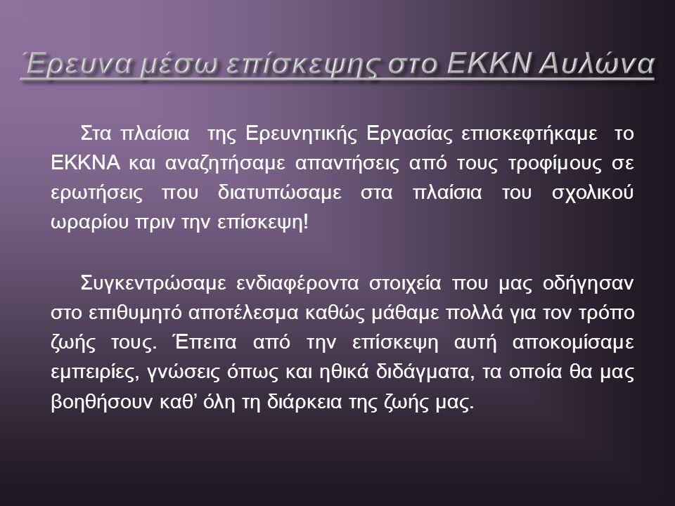 Έρευνα μέσω επίσκεψης στο ΕΚΚΝ Αυλώνα