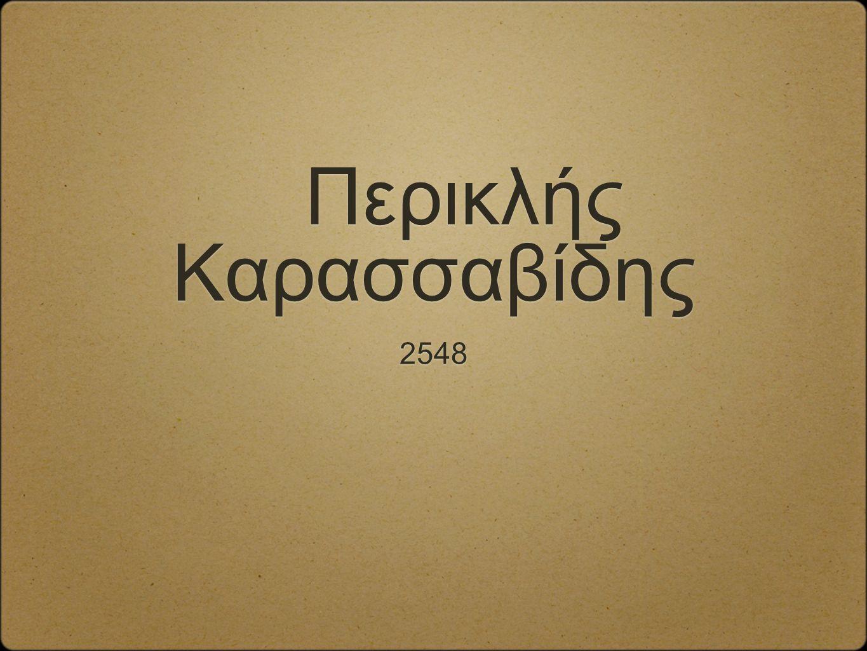 Περικλής Καρασσαβίδης
