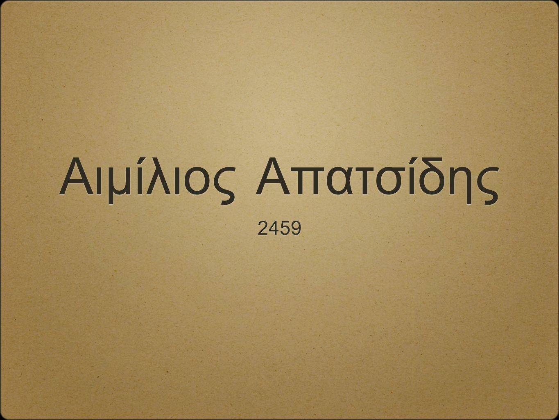 Αιμίλιος Απατσίδης 2459