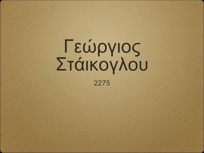 Γεώργιος Στάικογλου 2275