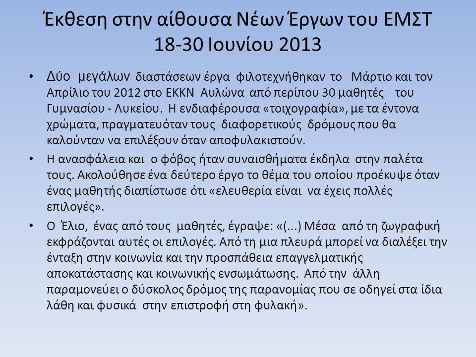 Έκθεση στην αίθουσα Νέων Έργων του ΕΜΣΤ 18-30 Ιουνίου 2013