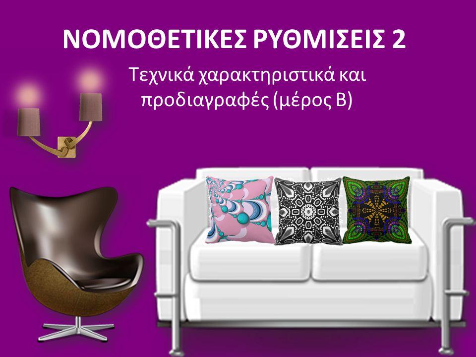 ΝΟΜΟΘΕΤΙΚΕΣ ΡΥΘΜΙΣΕΙΣ 2