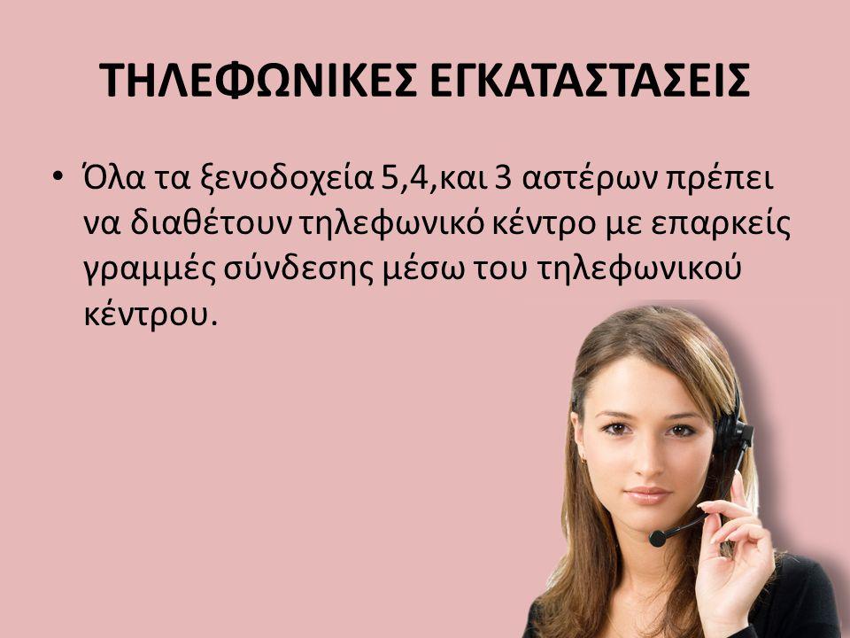ΤΗΛΕΦΩΝΙΚΕΣ ΕΓΚΑΤΑΣΤΑΣΕΙΣ