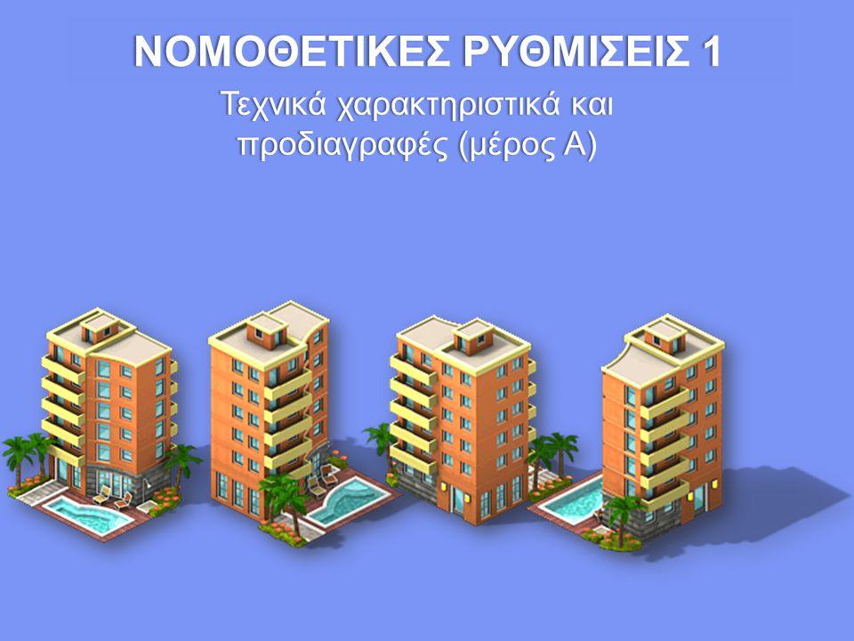 ΝΟΜΟΘΕΤΙΚΕΣ ΡΥΘΜΙΣΕΙΣ 1