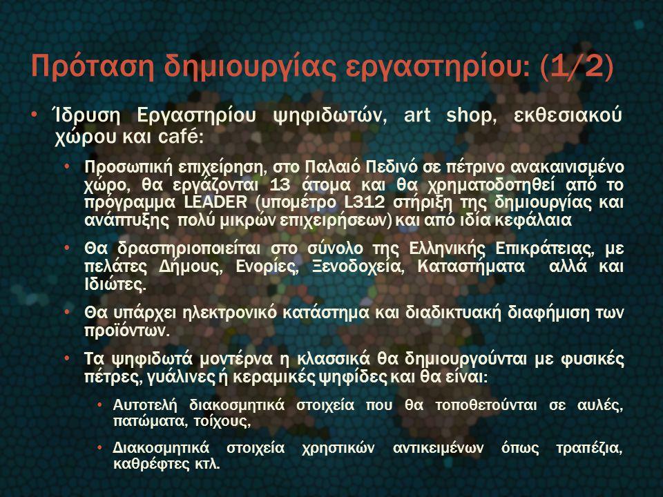 Πρόταση δημιουργίας εργαστηρίου: (1/2)