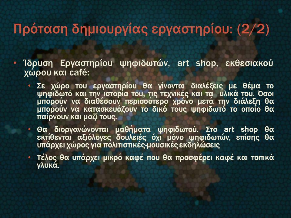 Πρόταση δημιουργίας εργαστηρίου: (2/2)