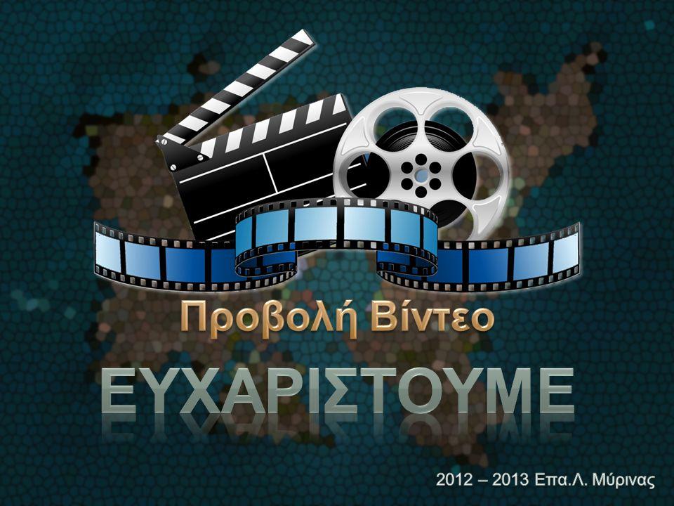 Προβολή Βίντεο ΕΥΧΑΡΙΣΤΟΥΜΕ 2012 – 2013 Επα.Λ. Μύρινας