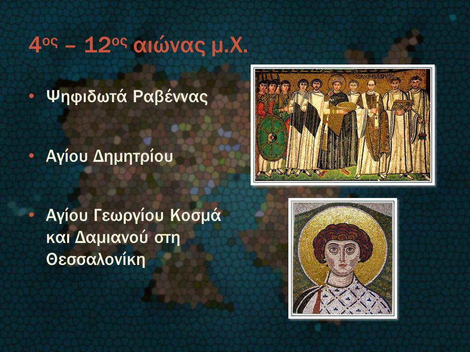 4ος – 12ος αιώνας μ.Χ. Ψηφιδωτά Ραβέννας Αγίου Δημητρίου