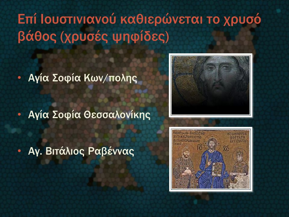 Επί Ιουστινιανού καθιερώνεται το χρυσό βάθος (χρυσές ψηφίδες)