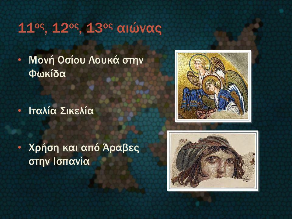 11ος, 12ος, 13ος αιώνας Μονή Οσίου Λουκά στην Φωκίδα Ιταλία Σικελία