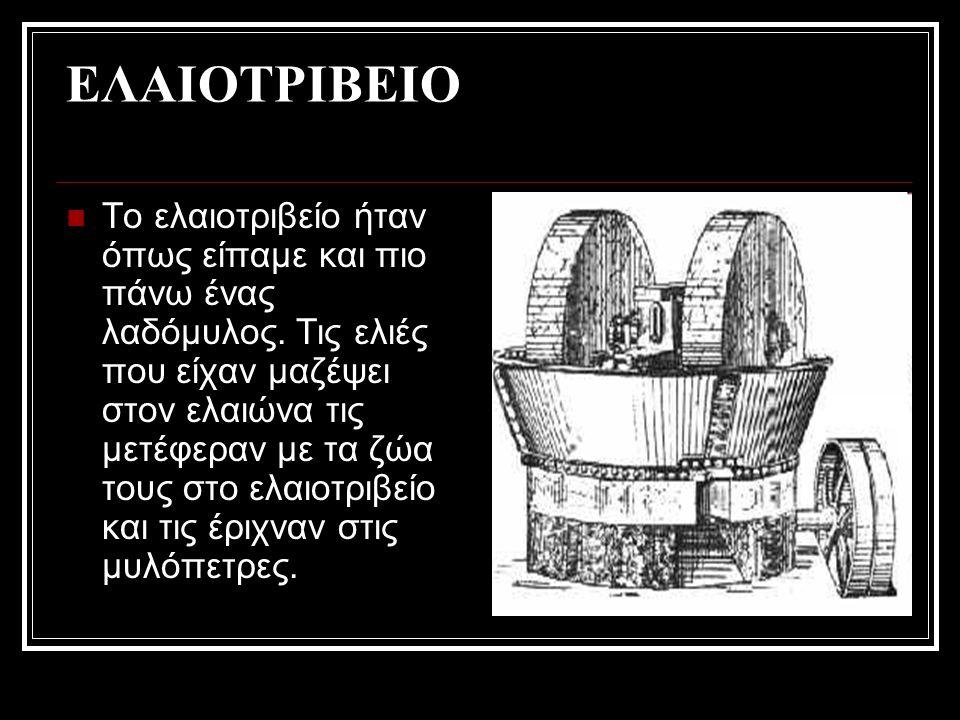 ΕΛΑΙΟΤΡΙΒΕΙΟ