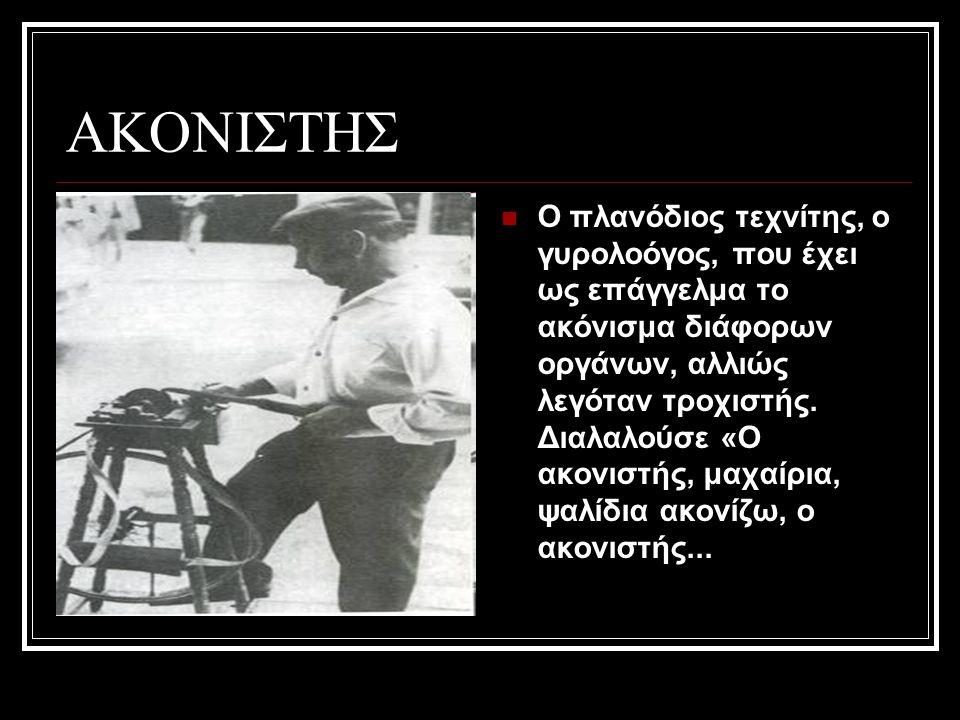 ΑΚΟΝΙΣΤΗΣ