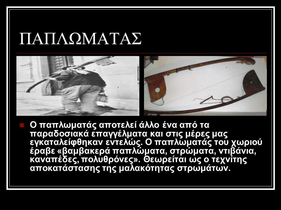 ΠΑΠΛΩΜΑΤΑΣ