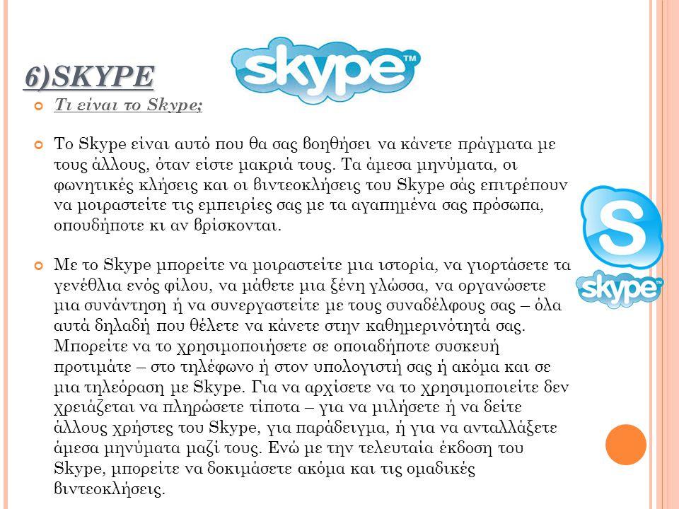 6)SKYPE Τι είναι το Skype;