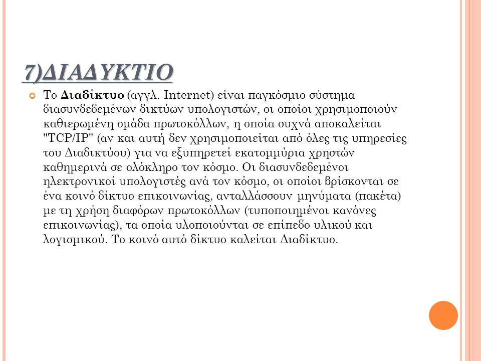 7)ΔΙΑΔΥΚΤΙΟ