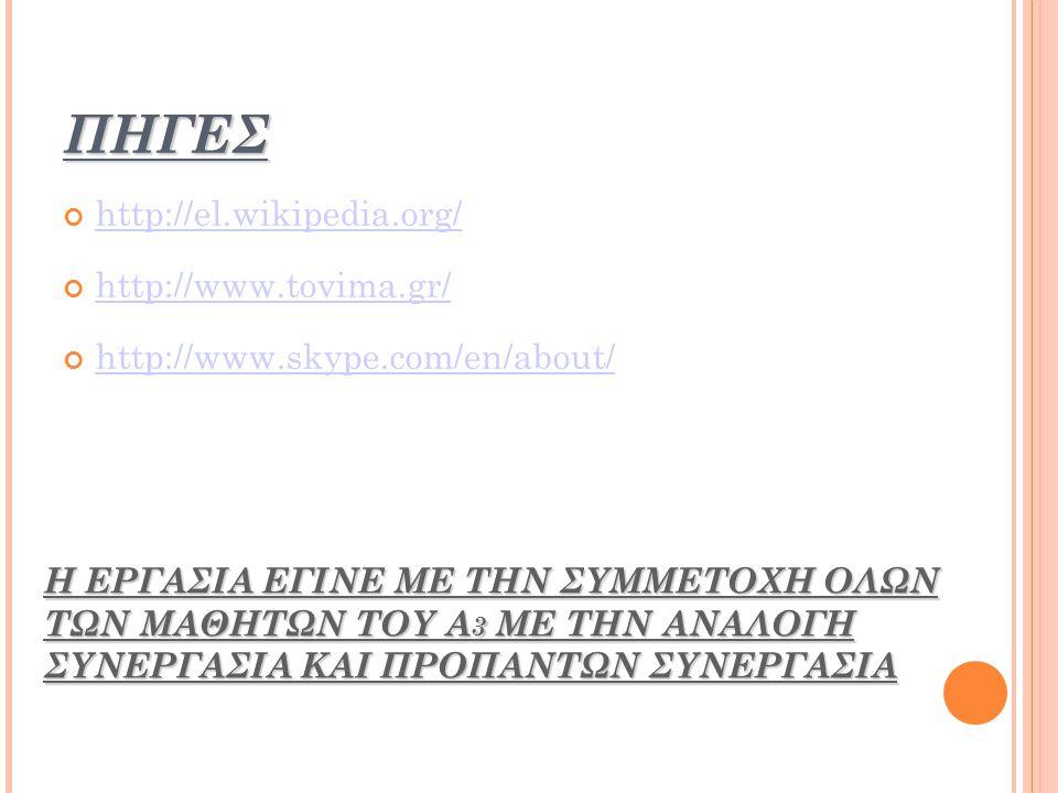 ΠΗΓΕΣ http://el.wikipedia.org/ http://www.tovima.gr/