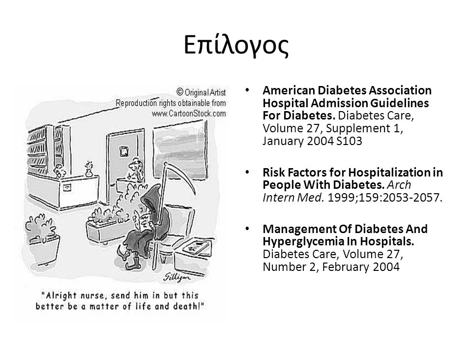 Επίλογος American Diabetes Association Hospital Admission Guidelines For Diabetes. Diabetes Care, Volume 27, Supplement 1, January 2004 S103.