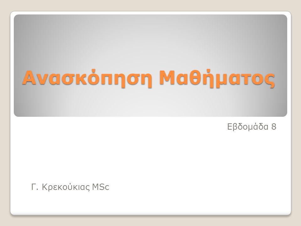 Εβδομάδα 8 Γ. Κρεκούκιας MSc