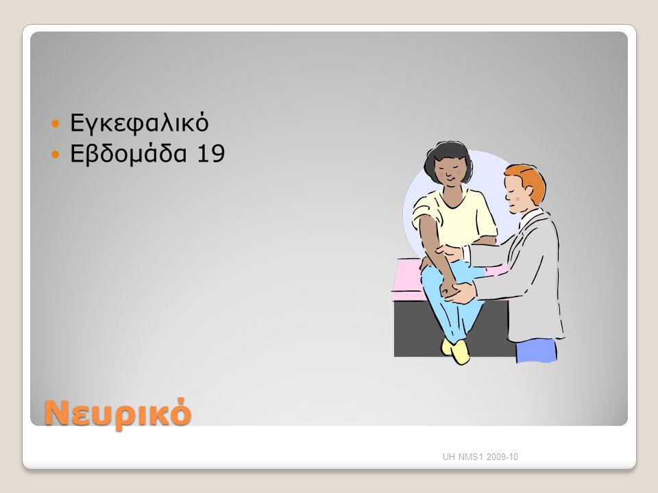 Εγκεφαλικό Εβδομάδα 19 Νευρικό UH NMS1 2009-10
