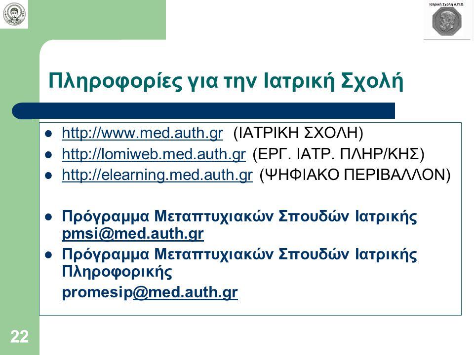 Πληροφορίες για την Ιατρική Σχολή