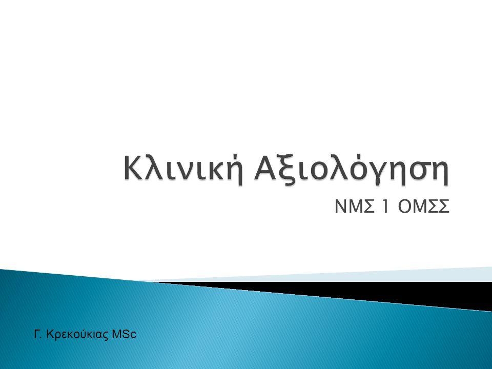 Κλινική Αξιολόγηση ΝΜΣ 1 ΟΜΣΣ Γ. Κρεκούκιας MSc